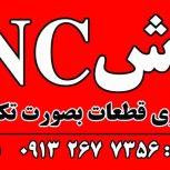 خدمات تراش CNC