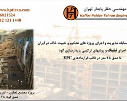 نیلینگ و انکراژ- شرکت مهندسی حفار پایدار تهران