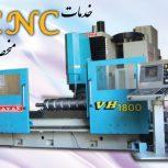 خدمات فرز CNC