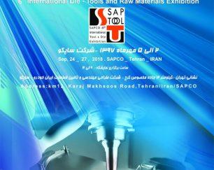 ویژه نامه نمایشگاه قالب و ابزار ساپکو – ویژه نامه نمایشگاه صنعت تهران