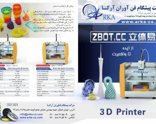 خدمات نمونه سازی سریع-فروش پرینترهای سه بعدی -فیلامنت