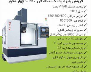 فروش فوری ماشین فرز CNC چهار محور زیر قیمت بازار