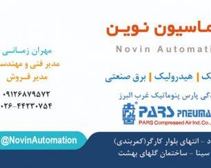 فروش و تعمیر تجهیزات پنوماتیک.نماینده پارس پنوماتیک در غرب البرز