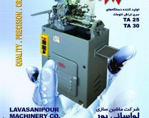 تولیدکننده دستگاههای سری تراش اتومات A25/TA30