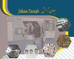 خدمات ماشینکاری، تراش و فرز CNC