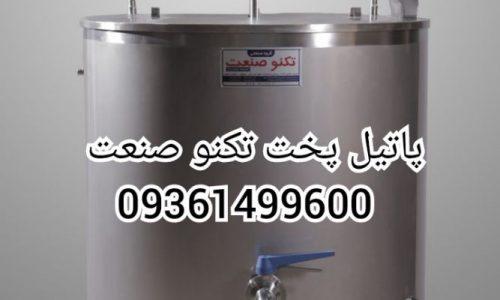 تولید کننده پاتیل پخت (تکنو صنعت)