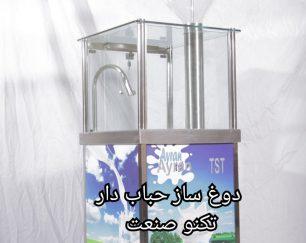 تولید کننده دوغ ساز حباب دار (تکنو صنعت)