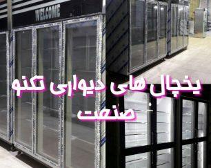 تولید کننده یخچال سه درب و شش درب (تکنو صنعت)