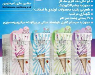 فروش بدون واسطه دستگاه بستنی قیفی
