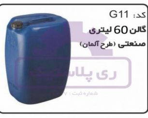 تولید کننده گالن پلاستیک 60 لیتری