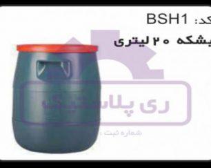 تولید کننده بشکه پلاستیکی 20 لیتری