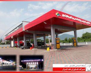 فروش شرایطی انواع پمپ بنزین ها از صفر تا صد با بهترین کیفیت و تاییدیه شرکت نفت