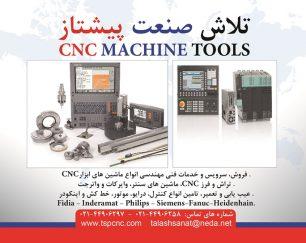 تعمیرات انواع کنترل و درایو CNC