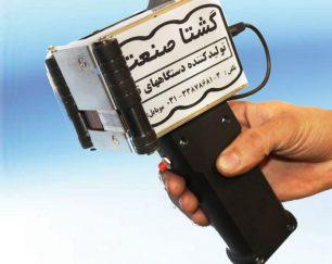 جت پرینتر پرتابل GHP-820