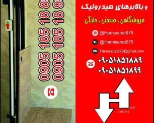 تولید کننده بالابر هیدرولیک مغازه ای در تهران و کرج 09051851899