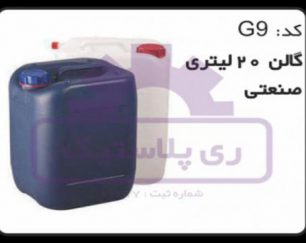تولید کننده گالن پلاستیکی 20 لیتری