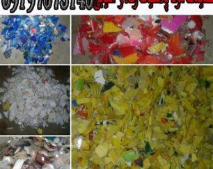خریدار انواع ضایعات مواد پلاستیک زنده و آسیابی