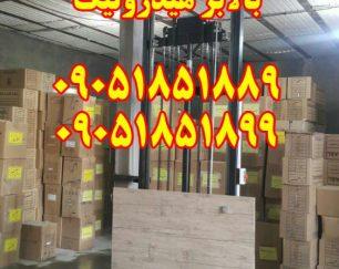 بالابر هیدرولیک صنعتی 09051851899