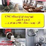 تهیه پست دستگاه cnc – پاورمیل کتیا و nx سالیدکم